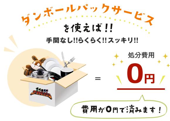 ダンボールパックサービスを使えば!!