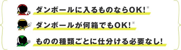 ダンボールが何箱でもOK!!