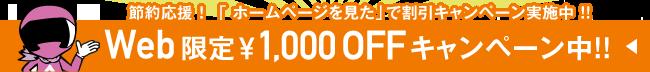 Web限定 \1000OFFキャンペーン中!!