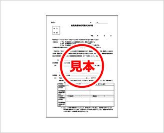 産業廃棄物処分委託契約書
